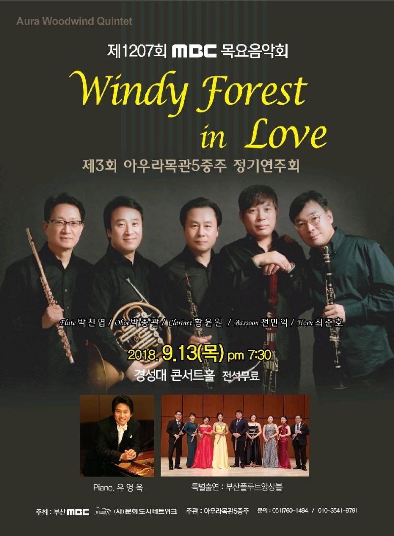 제1207회 MBC 목요음악회.jpg