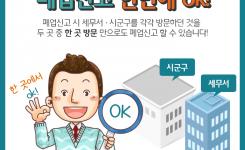 통합폐업신고서비스 최종_01.png